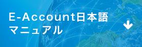 E-Account Englishオンラインマニュアルをダウンロード