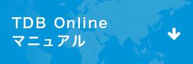 TDBオンラインマニュアルをダウンロード