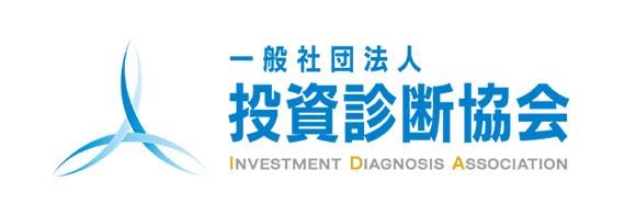 一般社団法人投資診断協会