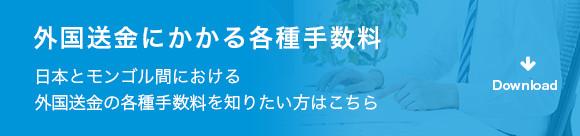日本とモンゴル間における外国送金の各種手数料を知りたい方はこちら